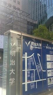 201410明治大学-1.jpg