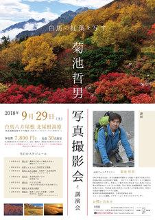 20180929白馬八方尾根-菊池哲男氏講演会.jpg