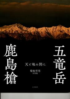 写真集『鹿島槍・五竜岳』表紙.JPG